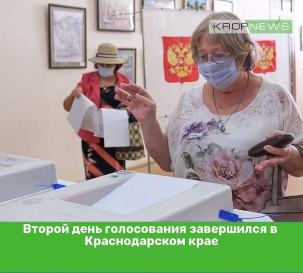 Второй день голосования завершился в Краснодарском...