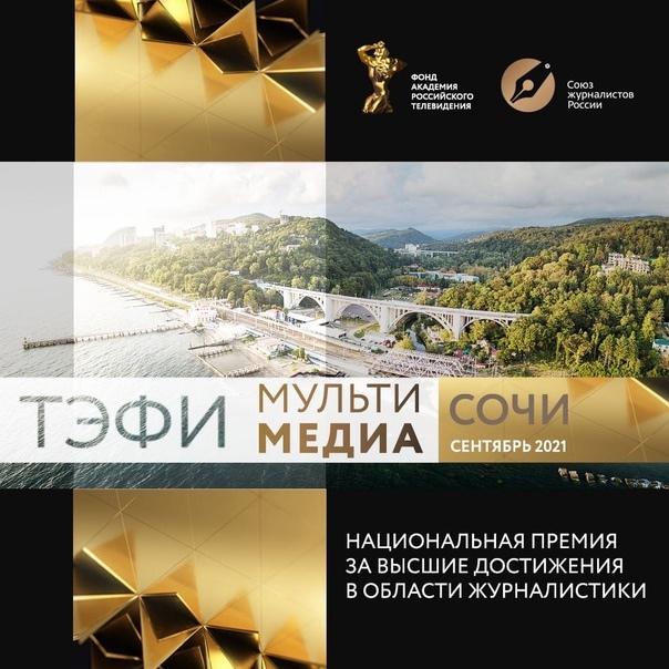 11 сентября в Сочи состоится церемония награждения победителей Национальной премии за высшие достижения в
