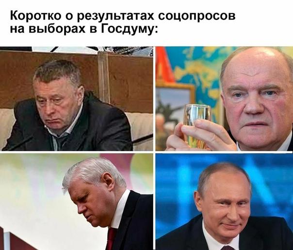 Коротко о результатах соцопросов на выборах 🙌...