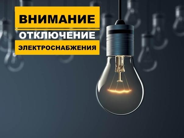 Отключение электроэнергии‼20 сентября  с 8.30 до 1...