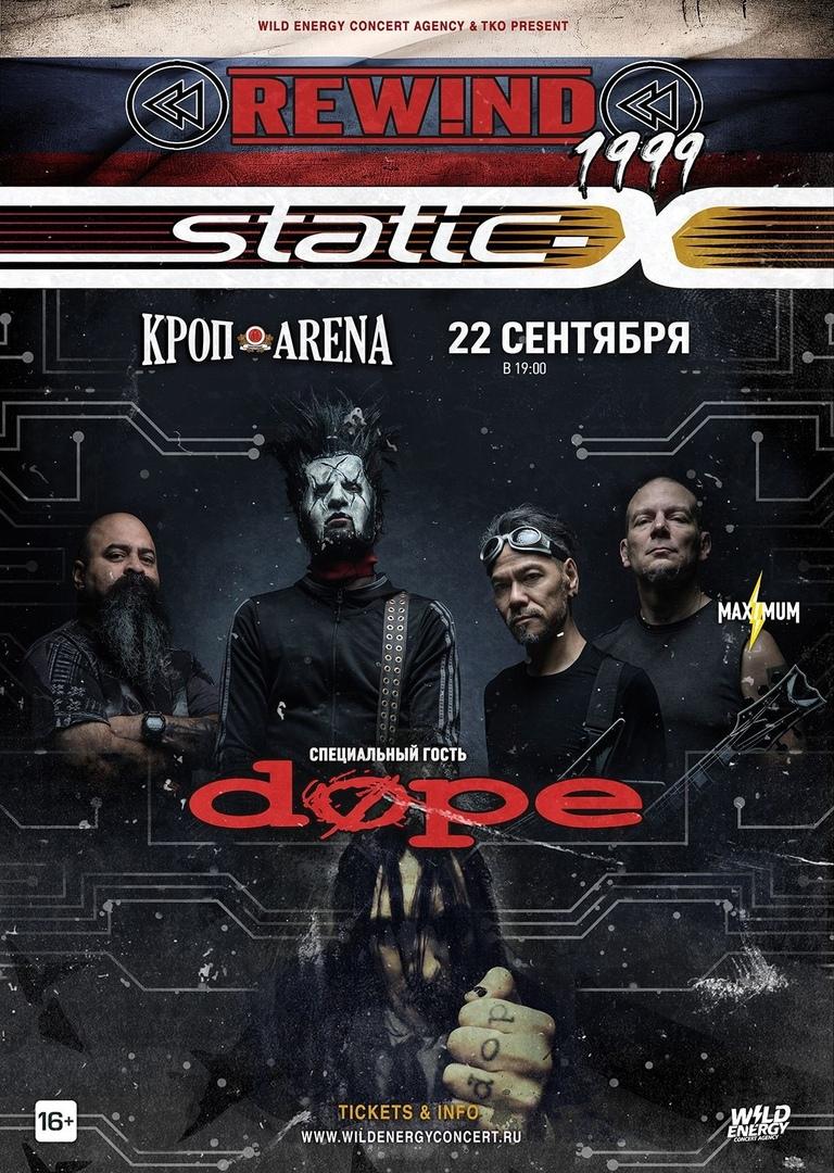 Афиша Краснодар STATIC-X + DOPE / 22.09 / Краснодар / КРОП ARENA