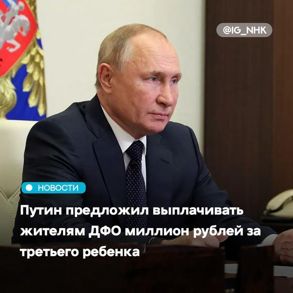 Владимир Путин предложил выплачивать семьям из Дал...