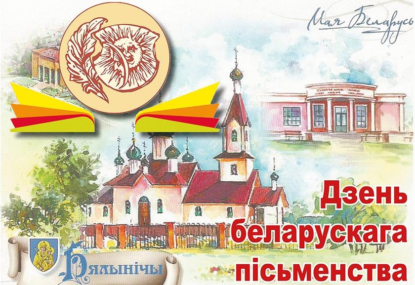 Слова  нас аб'ядноўвае: XXVIII Дзень беларускага пісьменства ў Капылі