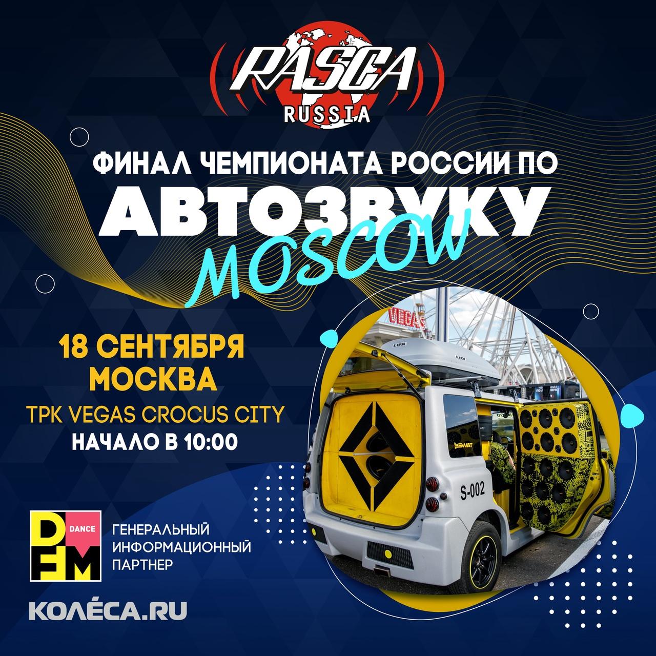 Афиша Москва Чемпионат России по Автозвуку RASCA / МОСКВА