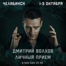 Волхов Дмитрий   Москва   4