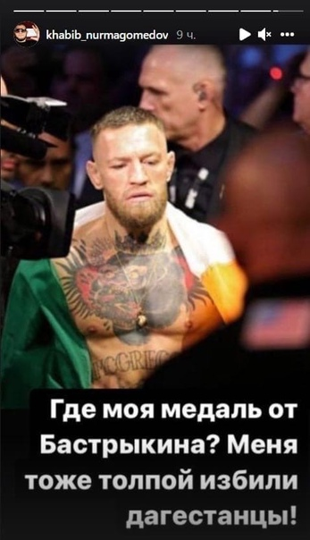 Очень смешные шутки.Хабиб Нурмагомедов отреагировал на на...