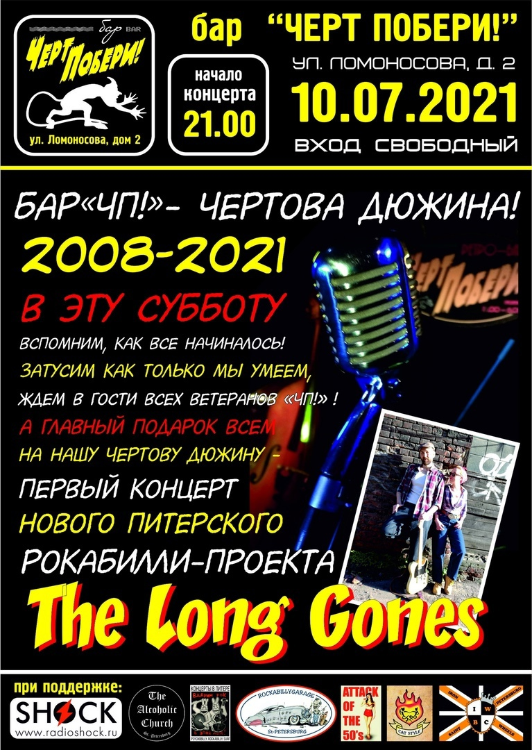 10.07 Легендарному бару 13 лет!