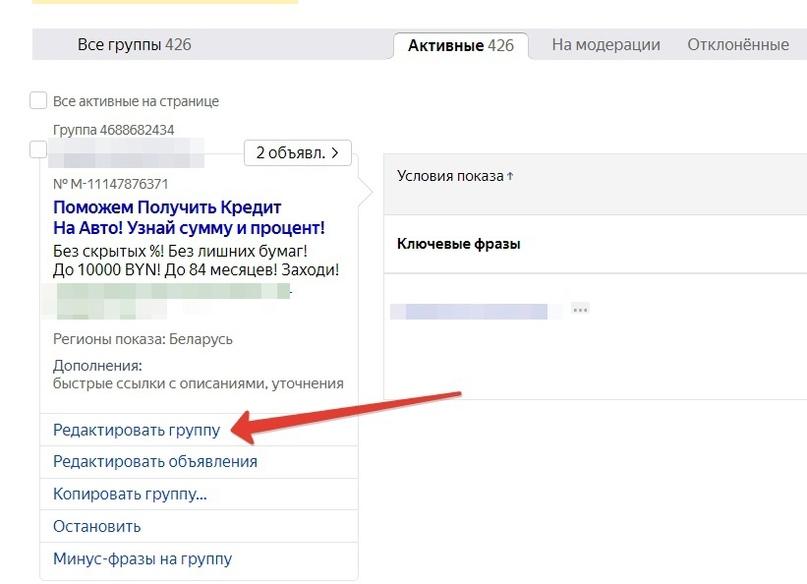 Автотаргетинг В Яндекс.Директе, изображение №2