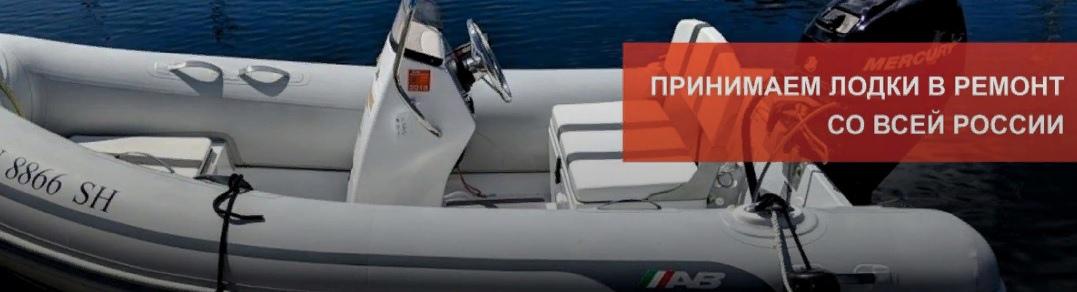 Сколько стоит замена транца на лодке пвх Калуга