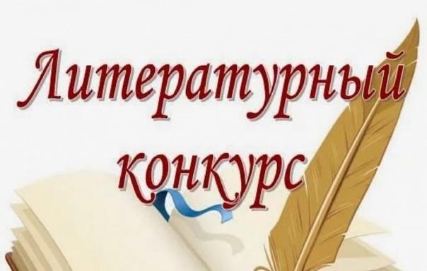 ВНИМАНИЕ! Литературный конкурс -