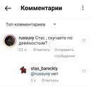 Барецкий Стас   Москва   21