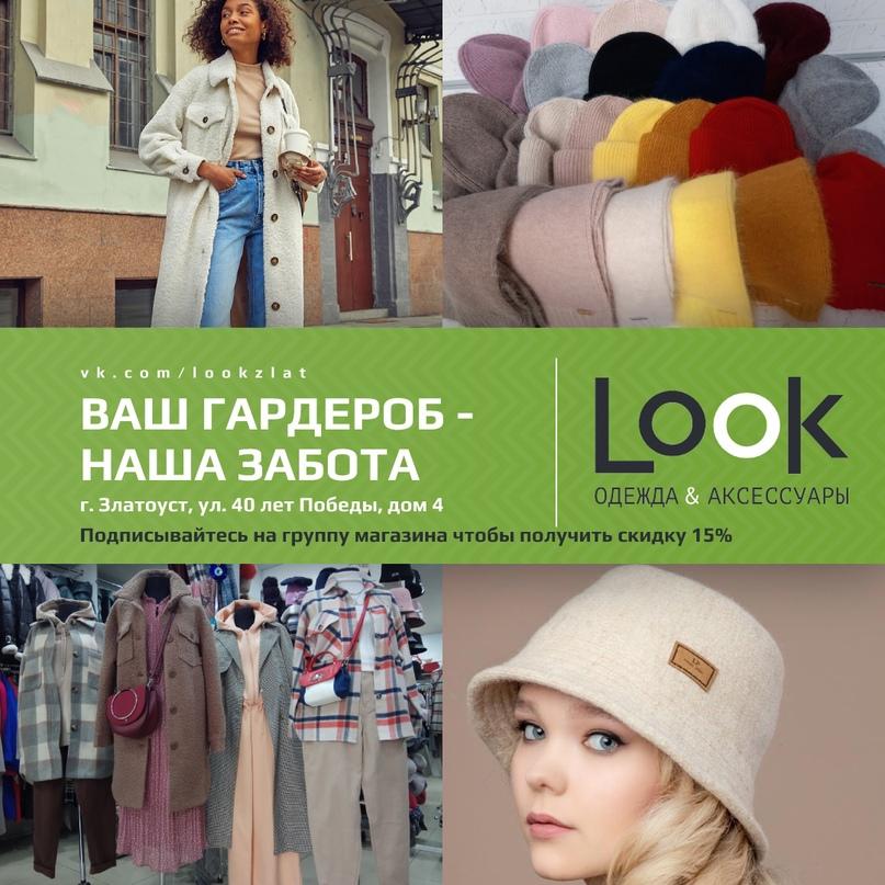 """✅""""LOOK"""" Магазин одежды и аксессуаров Златоуст."""