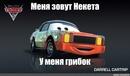 Кадников Никита   Санкт-Петербург   23