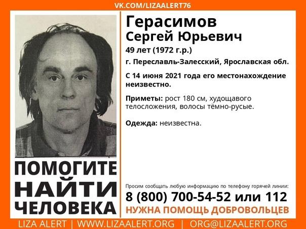 ВНИМАНИЕ! ПРОПАЛ ЧЕЛОВЕК!  #Герасимов Сергей Юрьев...