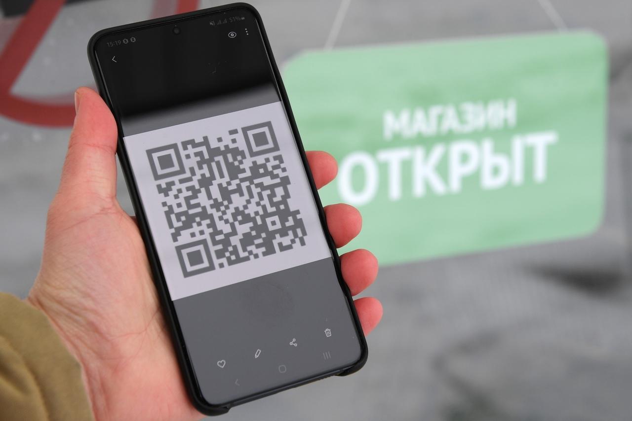 В Москве возбудили первое уголовное дело о приобретении поддельного QR-кода