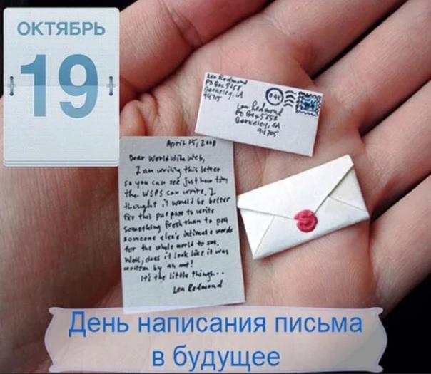 День написания посланий в будущее - 19 октябряЕжег...