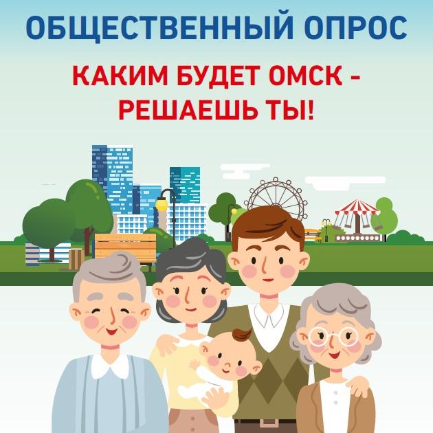 В Омске пройдет опрос горожан о благоустройстве общественных пространств