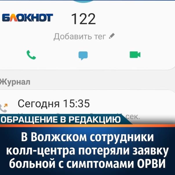 В среду, 20 октября, в редакцию «Блокнот Волжский»...