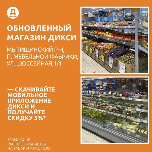 Открылся обновлённый магазин Дикси по адресу Мытищ...