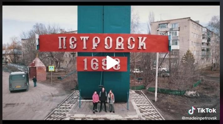 Туристический ролик петровчан прошёл в финал окружного этапа конкурса «Диво России»