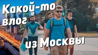 Какой-то влог из Москвы