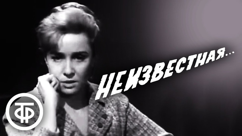 Неизвестная 1966 Военная драма