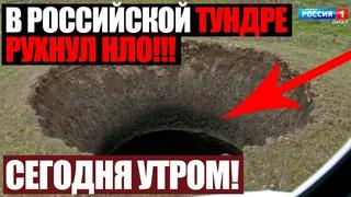 СРОЧНО К ПОКАЗУ!!! ИНЦИДЕНТ В РОССИИ ПОСТАВИЛ НА УШИ ВЕСЬ МИР!!!  ДОКУМЕНТАЛЬНЫЙ ФИЛЬМ HD