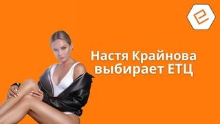 Раз и навсегда защитили певицу Настю Крайнову от квартирных воров. Безопасность in da house от ЕТЦ