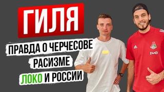 ГИЛЕРМЕ: Правда о Локо, Черчесове и расизме в России