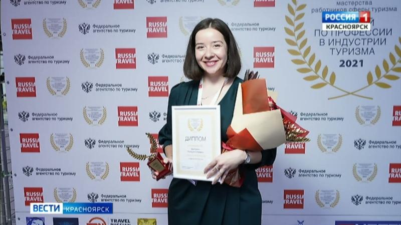 Экскурсовод из Красноярска заняла 2 место на Всероссийском конкурсе профессионального мастерства