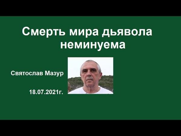 Святослав Мазур Смерть мира дьявола неминуема