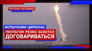 Испытания Циркона: Пентагон резко захотел договариваться (Руслан Осташко)