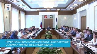 Правительство Башкирии стадион Торос Нефтекамск