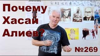 """""""Почему нам интересен метод """" Ключ"""" Хасая Алиева"""". Виктор Завгородний. Хасай Алиев. Метод Ключ."""