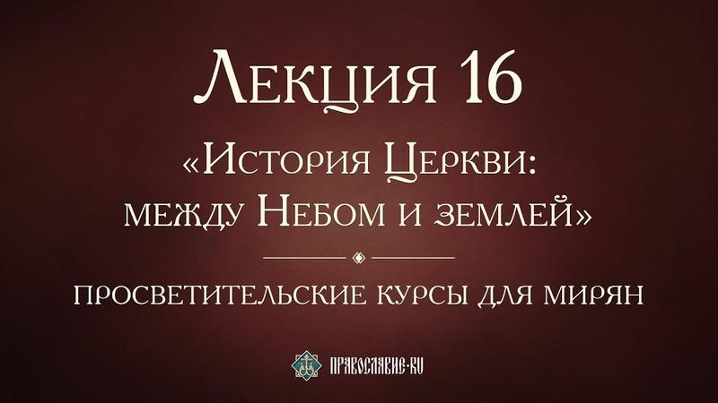 Лекция 16 Византия в IX XII веках