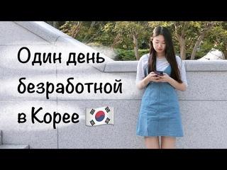 Один день из жизни безработной кореянки   Моя Корея
