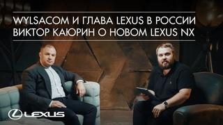 Wylsacom и глава Lexus в России Виктор Каюрин о новом Lexus NX