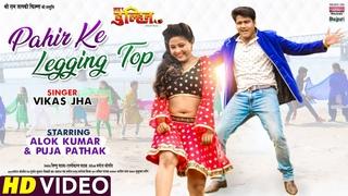 Pahir Ke Legging Top #Alok Kumar   Puja Pathak   Love U Dulhin   Bhojpuri Movie Song 2021