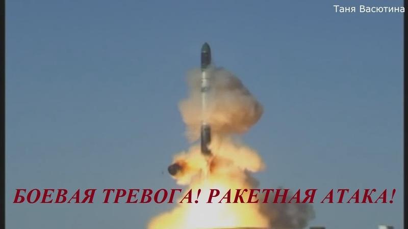 Пуск ракет РВСН Сармат Ярс Тополь Сатана Булава Кинжал Калибр SS 18 Russia Nuclear Missile Launch