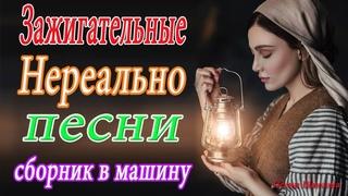 Зажигательные песни Аж до мурашек Остановись постой Сергей Орлов💎Великие Хиты Шансона 2021!ХИТЫ 2021