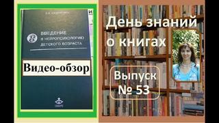 """Обзор книги """"Введение в нейропсихологию детского возраста"""", Семенович А.В."""