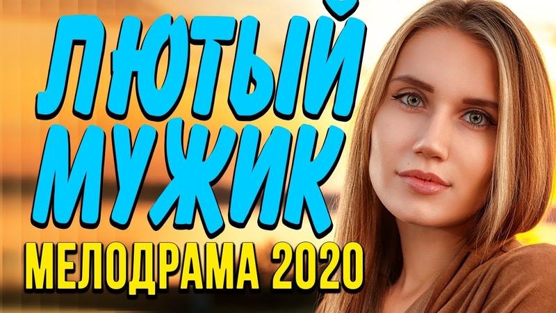 Мелодрама про бизнес старого деда ЛЮТЫЙ МУЖИК Русские мелодрамы 2020 новинки HD 1080P