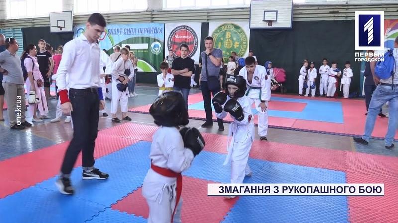 Змагання з рукопашного бою