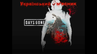 Стрім українською   Days Gone проходження #7   Розіграш на 150 підписників