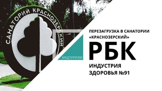 Перезагрузка в санатории «Краснозёрский» | Индустрия здоровья №91_от  РБК Новосибирск