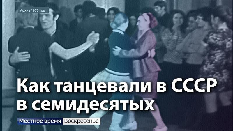 Видеоистория Как танцевали в СССР в 70 х