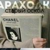 Алексей Барахолкин