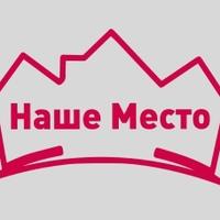 Логотип Инклюзивный молодежный Клуб «Наше место»