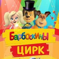Логотип «Барбоскины Цирк»