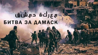 4К ll Битва за Дамаск / معركة دمشق